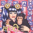 Nina Hagen-Lullaby, 2012, Acryl/Leinwand/Karton, 60x60cm